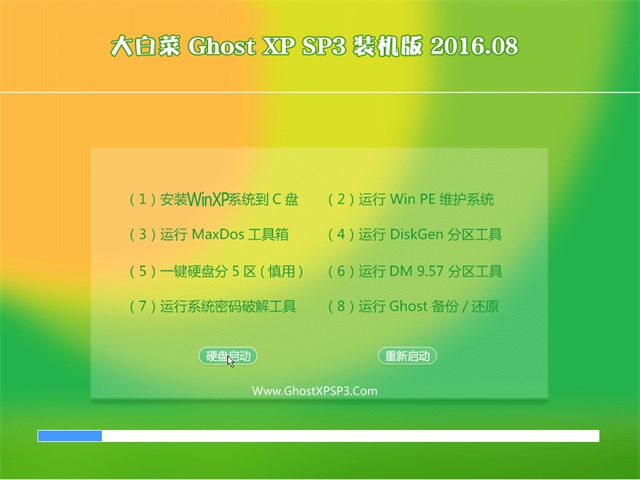 大白菜 GHOST XP SP3 装机版 V2016.08
